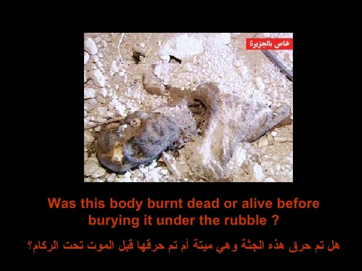 Was this body burnt dead or alive before burying it under the rubble ? هل تم حرق هذه الجثة وهي ميتة أم تم حرقها قبل الموت ...