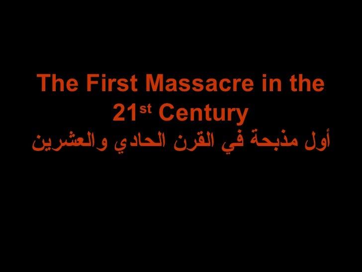 The First Massacre in the 21 st  Century أول مذبحة في القرن الحادي والعشرين