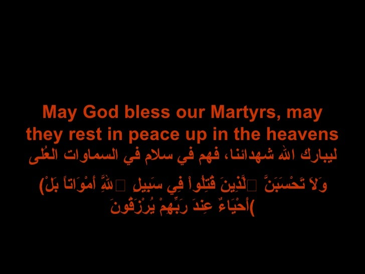 May God bless our Martyrs, may they rest in peace up in the heavens ليبارك الله شهدائنا، فهم في سلام في السماوات العُلى ( ...