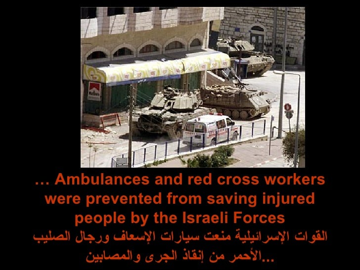…  Ambulances and red cross workers were prevented from saving injured people by the Israeli Forces القوات الإسرائيلية منع...