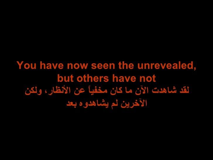 You have now seen the unrevealed, but others have not لقد شاهدت الآن ما كان مخفياً عن الأنظار، ولكن الآخرين لم يشاهدوه بعد