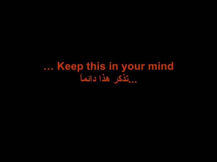 …  Keep this in your mind تذكر هذا دائماً ...