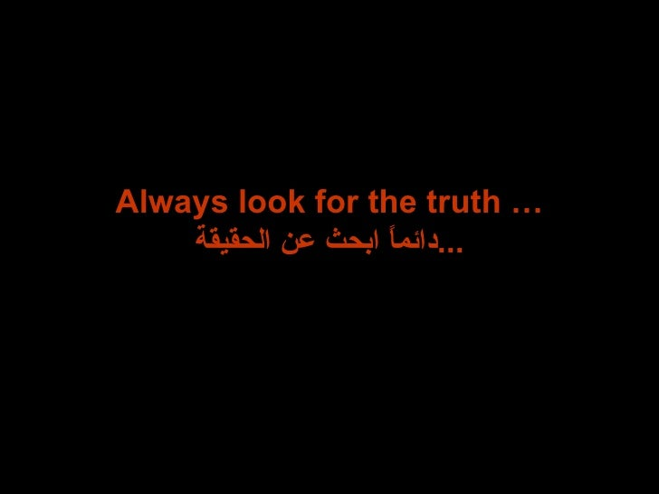 Always look for the truth … دائماً ابحث عن الحقيقة ...