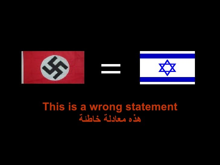 This is a wrong statement هذه معادلة خاطئة