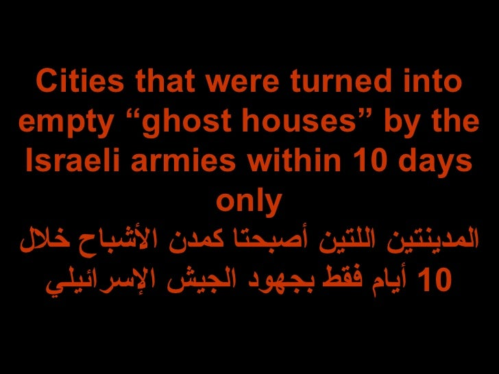"""Cities that were turned into empty """"ghost houses"""" by the Israeli armies within 10 days only المدينتين اللتين أصبحتا كمدن ا..."""