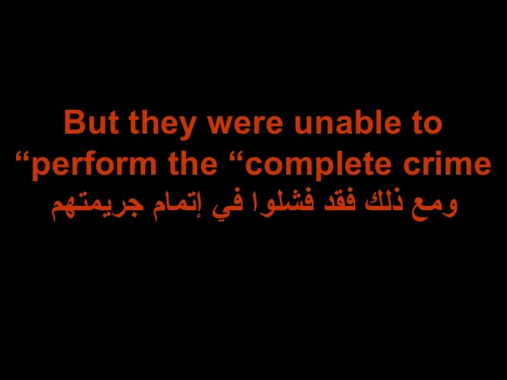 """But they were unable to perform the """"complete crime"""" ومع ذلك فقد فشلوا في إتمام جريمتهم"""