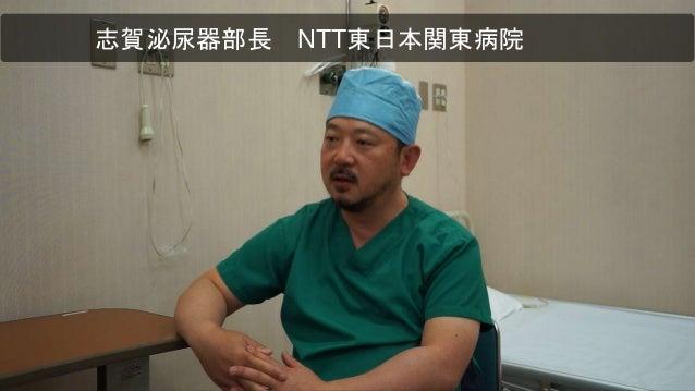 実証実験中の病院 NTT東日本関東病院 都立墨東病院 山王病院