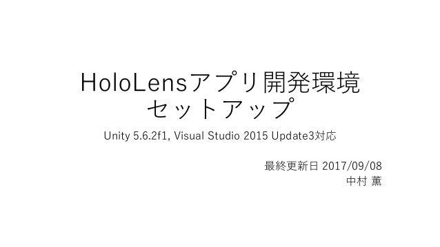 HoloLensアプリ開発環境 セットアップ Unity 5.6.2f1, Visual Studio 2015 Update3対応 最終更新日 2017/09/08 中村 薫