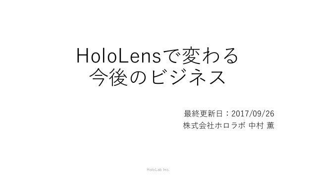 HoloLensで変わる 今後のビジネス 最終更新日:2017/09/26 株式会社ホロラボ 中村 薫 HoloLab Inc.