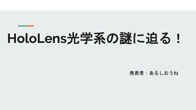 HoloLens光学系の謎に迫る! 発表者:あるしおうね