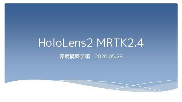 HoloLens2 MRTK2.4 環境構築手順 2020.05.28