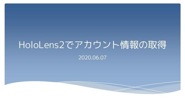 HoloLens2でアカウント情報の取得 2020.06.07