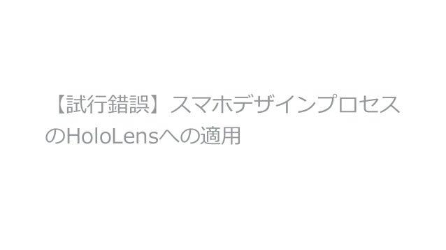 【試⾏錯誤】スマホデザインプロセス のHoloLensへの適⽤