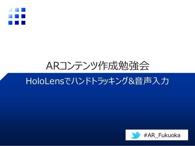 HoloLensでハンドトラッキング&音声入力 ARコンテンツ作成勉強会 #AR_Fukuoka
