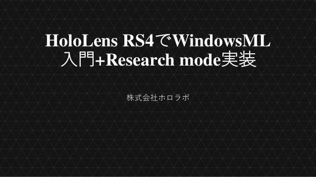 HoloLens RS4でWindowsML 入門+Research mode実装 株式会社ホロラボ