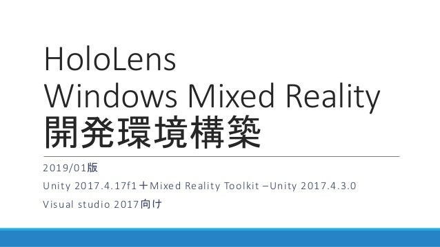 HoloLens Windows Mixed Reality 開発環境構築 2019/01版 Unity 2017.4.17f1+Mixed Reality Toolkit –Unity 2017.4.3.0 Visual studio 201...