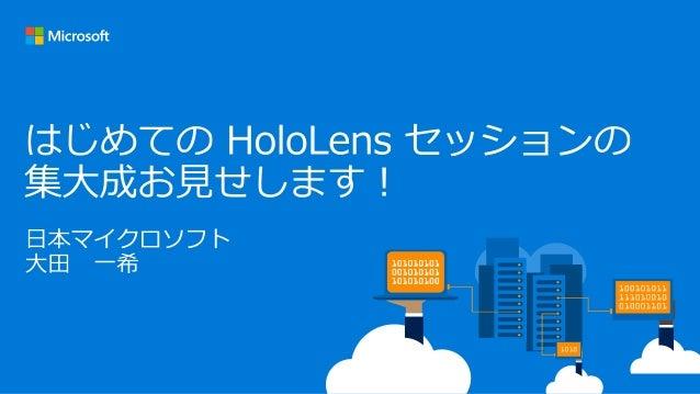 日本マイクロソフト プレミアフィールドエンジニア