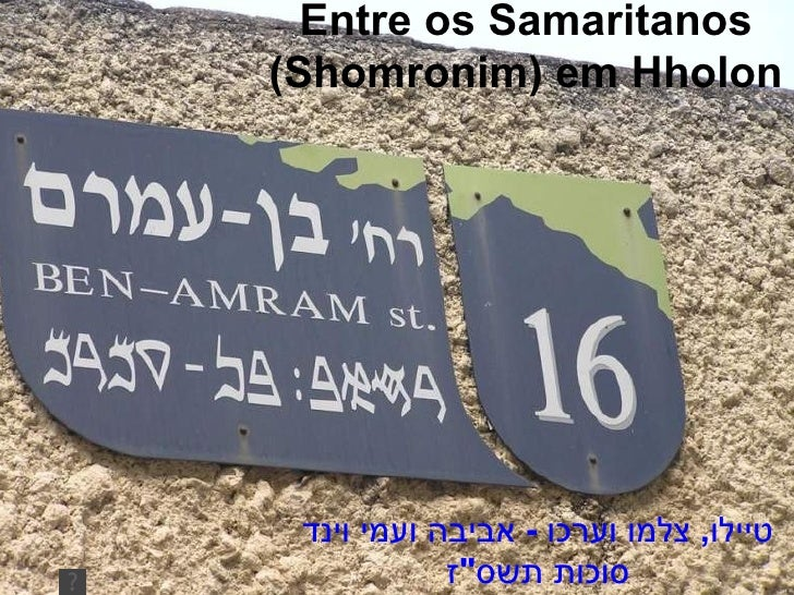 """Entre os Samaritanos (Shomronim) em Hholon טיילו ,  צלמו וערכו  -  אביבה ועמי וינד סוכות תשס """" ז"""