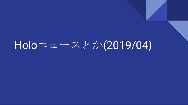 Holoニュースとか(2019/04)