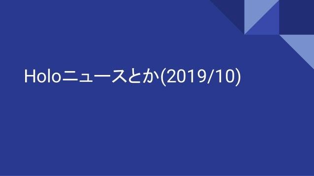 Holoニュースとか(2019/10)