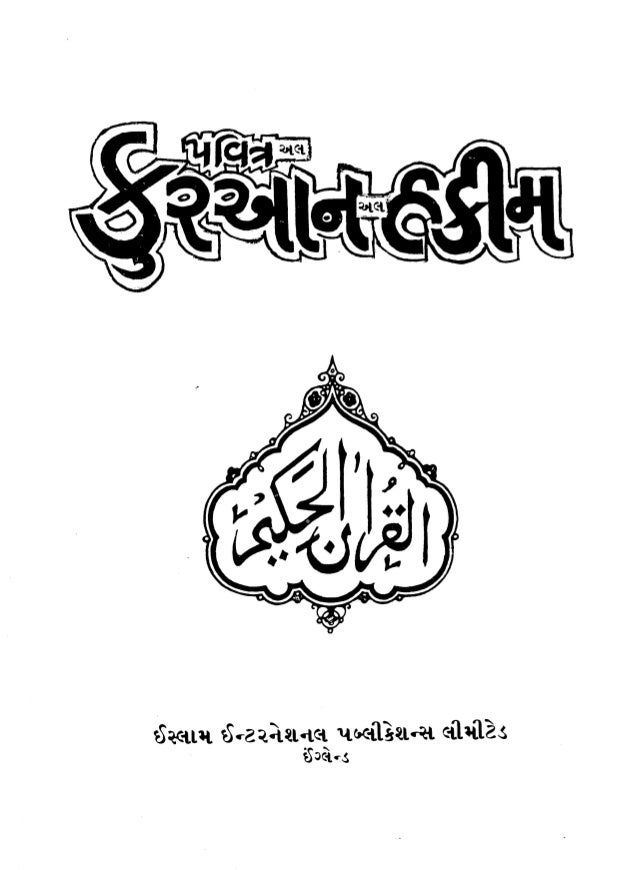 The Holy Qur'an Arabic Text and Gujarati Translation