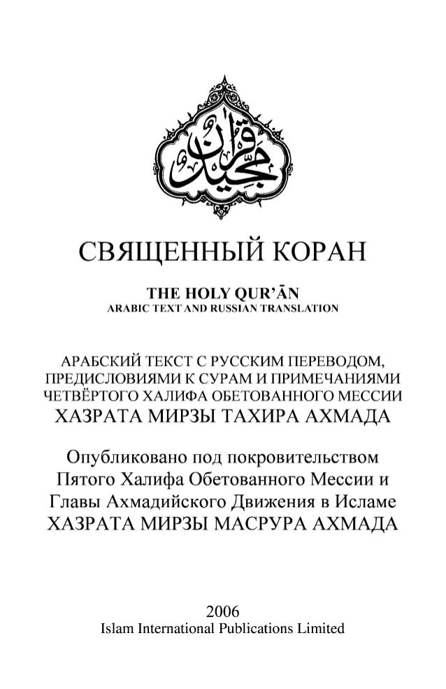 The Holy Quran Arabian Text and Russian Translation