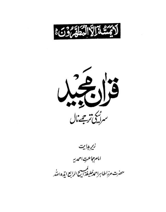 The Holy Qur'an Arabic Text Saraiki Translation قرآن مجید سرائیکی ترجمہ کیساتھ