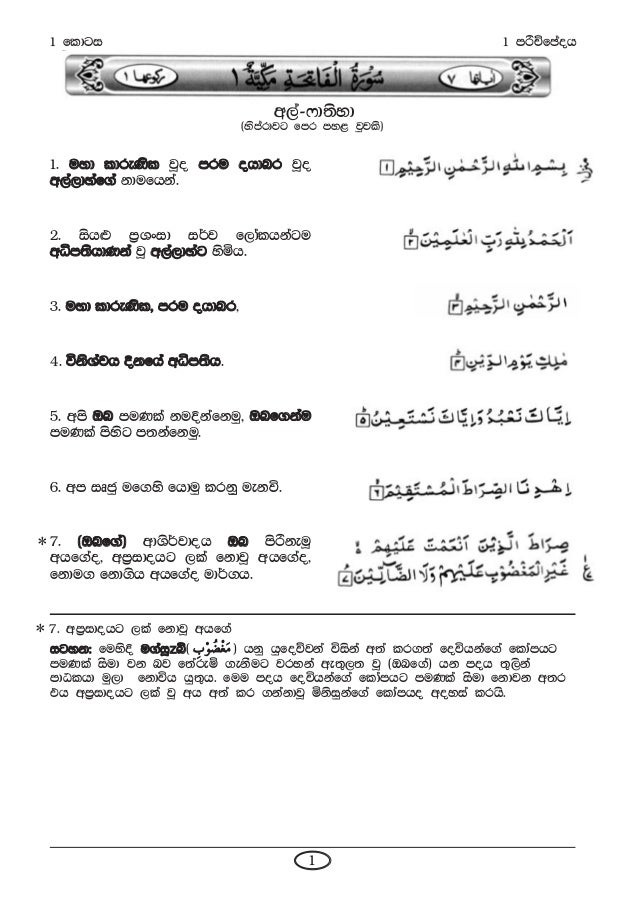 The Holy Qur'an Arabic Text and Sinhala Translation 10 Parts Slide 2