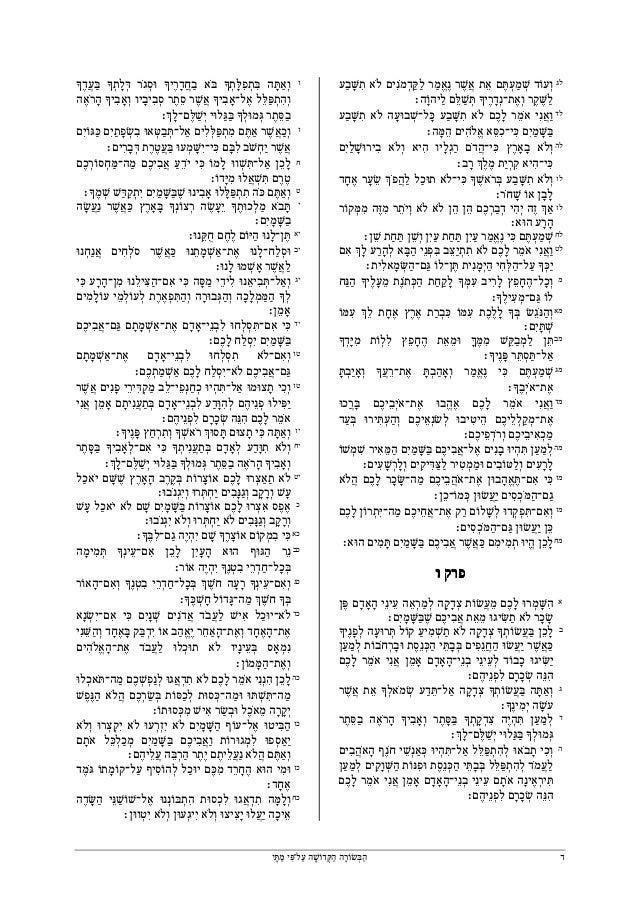 holy bible new testament pdf