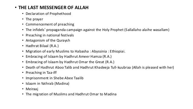 Holy prophet (S.A.W) Slide 2