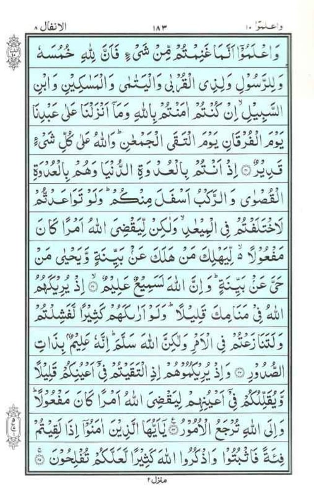 Holy Quran | Para 10 | وَاعْلَمُوا | PDF