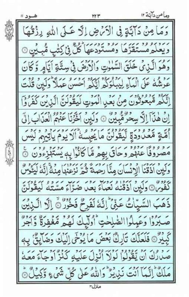 Holy Quran   Para 12   وَمَا مِنْ دَابَّةٍ   PDF (قرآن پارہ ١٢)