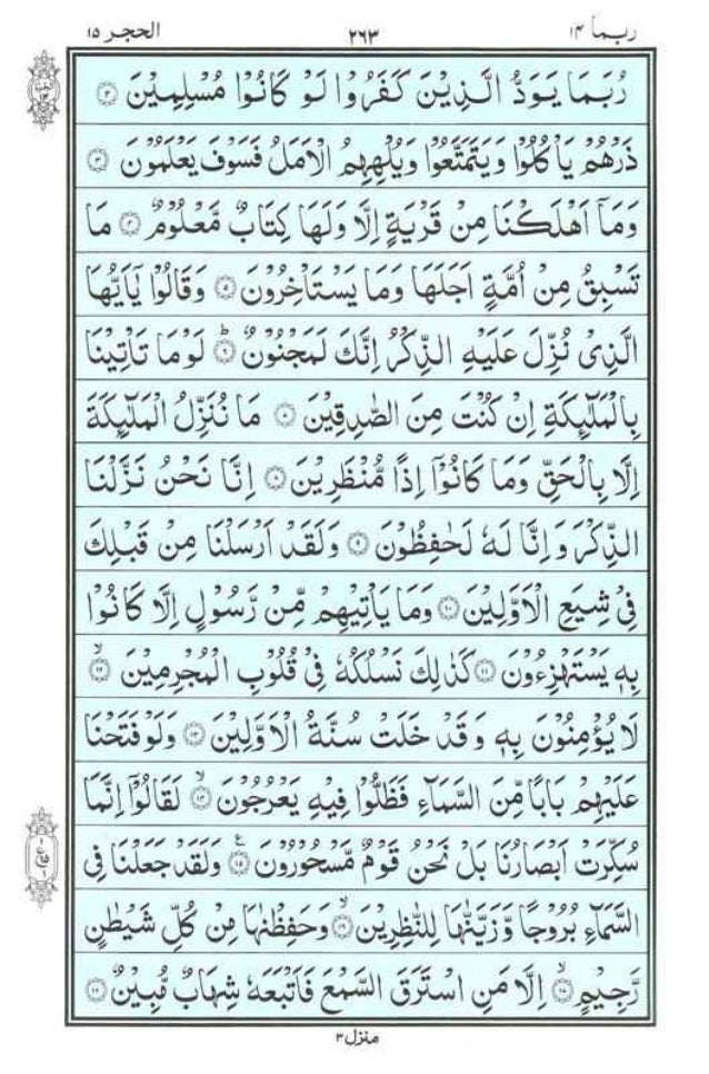 Holy Quran | Para 14 | رُبَمَا | PDF (قرآن پارہ ١٤)
