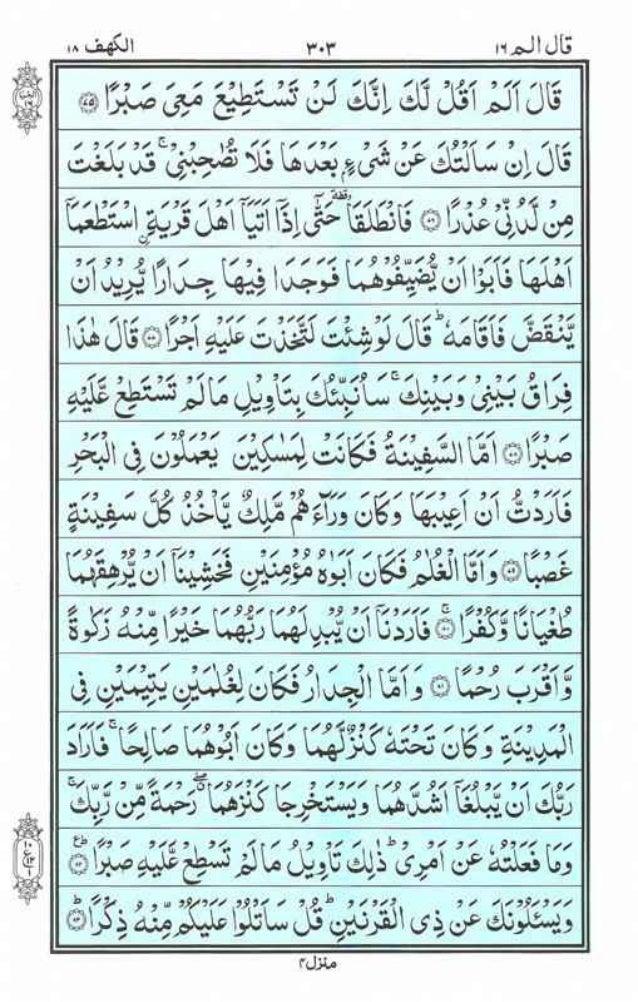 Holy Quran | Para 16 | قَالَ أَلَمْ | PDF (قرآن پارہ ١٦)