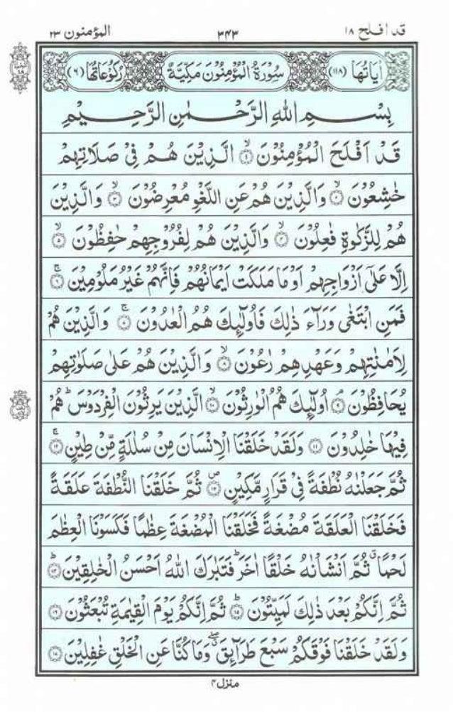 Holy Quran | Para 18 | قَدْ أَفْلَحَ | PDF (قرآن پارہ ١٨)