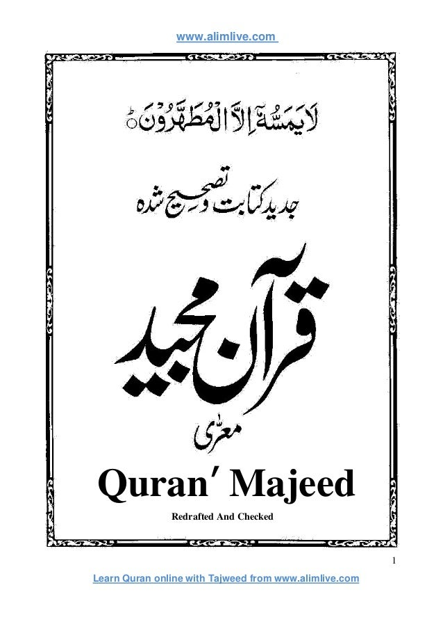 www.alimlive.com Quran' Majeed Redrafted And Checked 1 Learn Quran online with Tajweed from www.alimlive.com