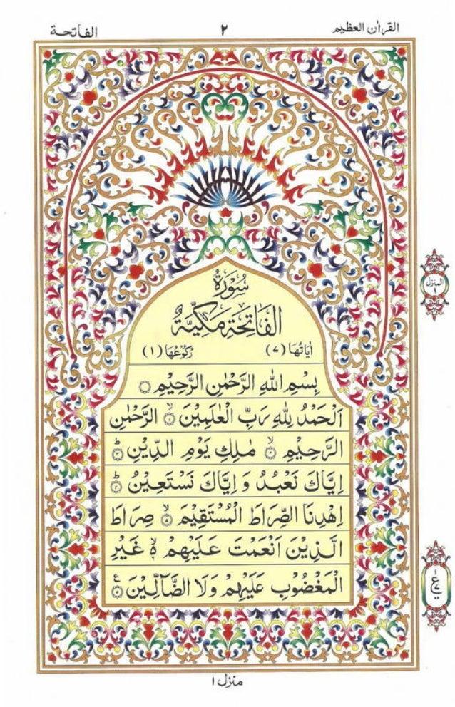 Complete Quran Majeed Pdf
