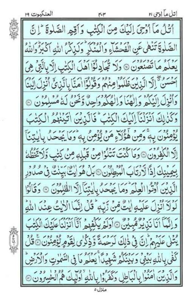 Holy Quran | Para 21 | اتْلُ مَا أُوحِيَ | PDF (قرآن پارہ ٢١)