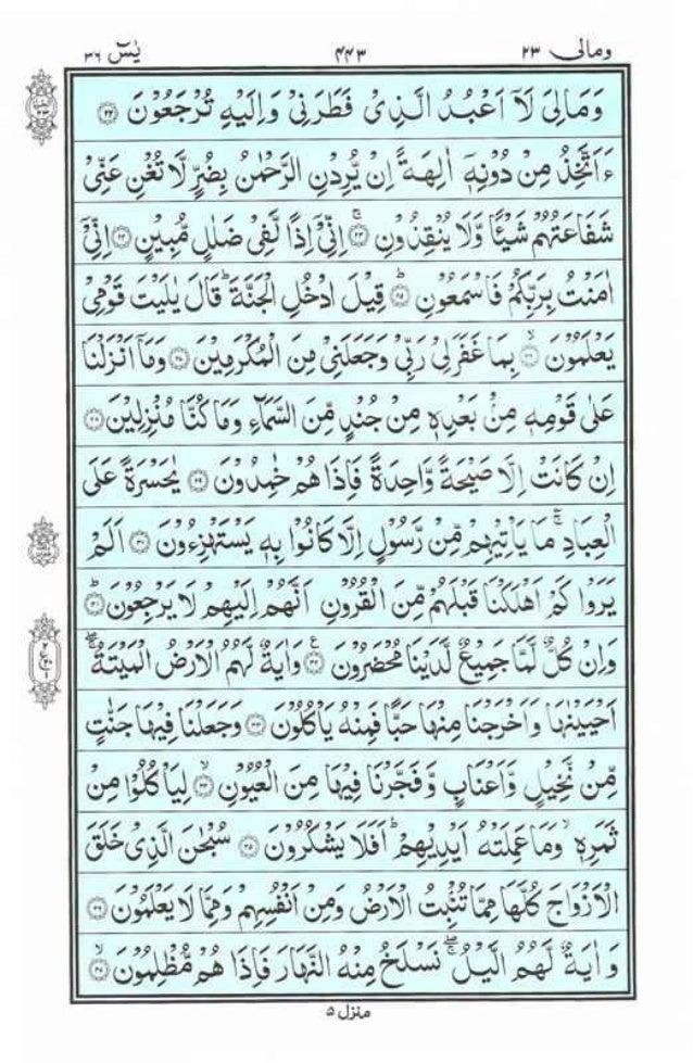 Holy Quran | Para 23 | وَمَا لِيَ | PDF (قرآن پارہ ٢٣)
