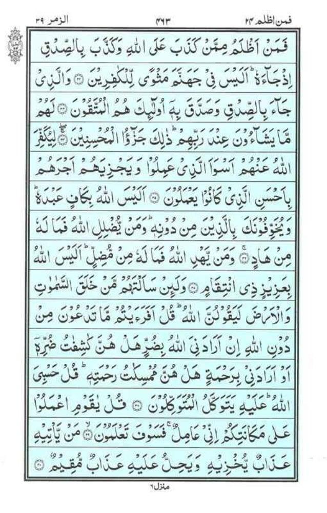 Holy Quran   Para 24   فَمَنْ أَظْلَمُ   PDF (قرآن پارہ ٢٤)