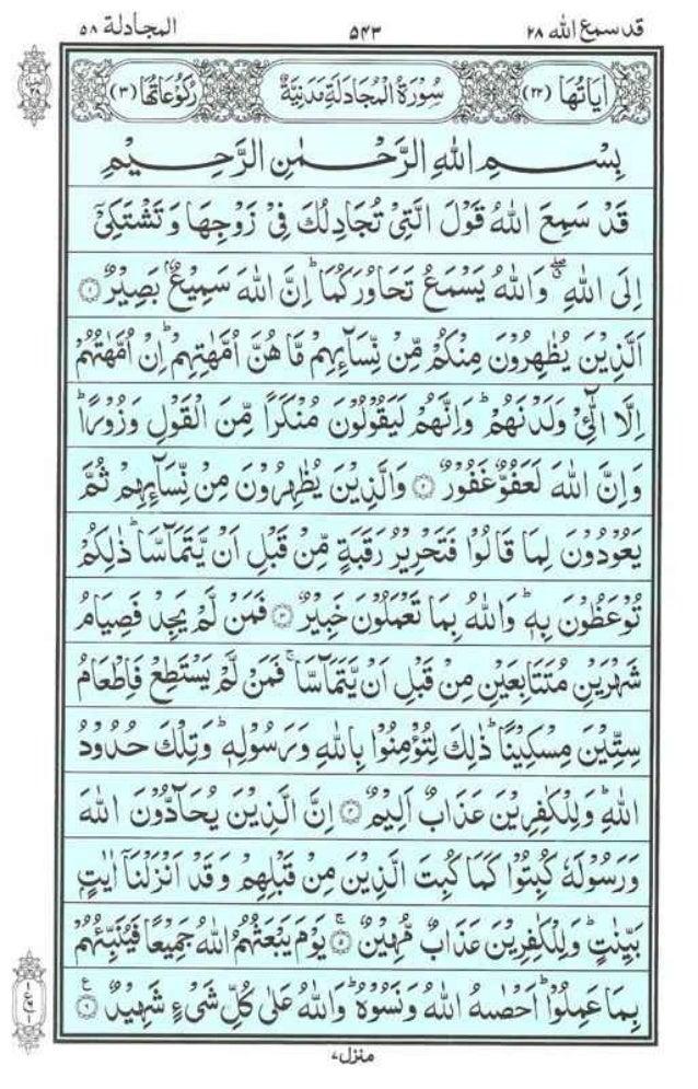 Holy Quran | Para 28 | قَدْ سَمِعَ اللَّهُ | PDF (قرآن پارہ ٢٨)