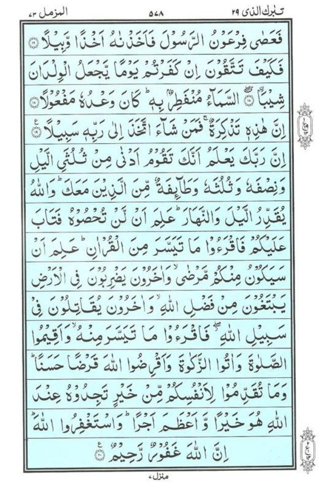 Holy Quran | Para 29 | تَبَارَكَ الَّذِي | PDF (قرآن پارہ ٢٩)