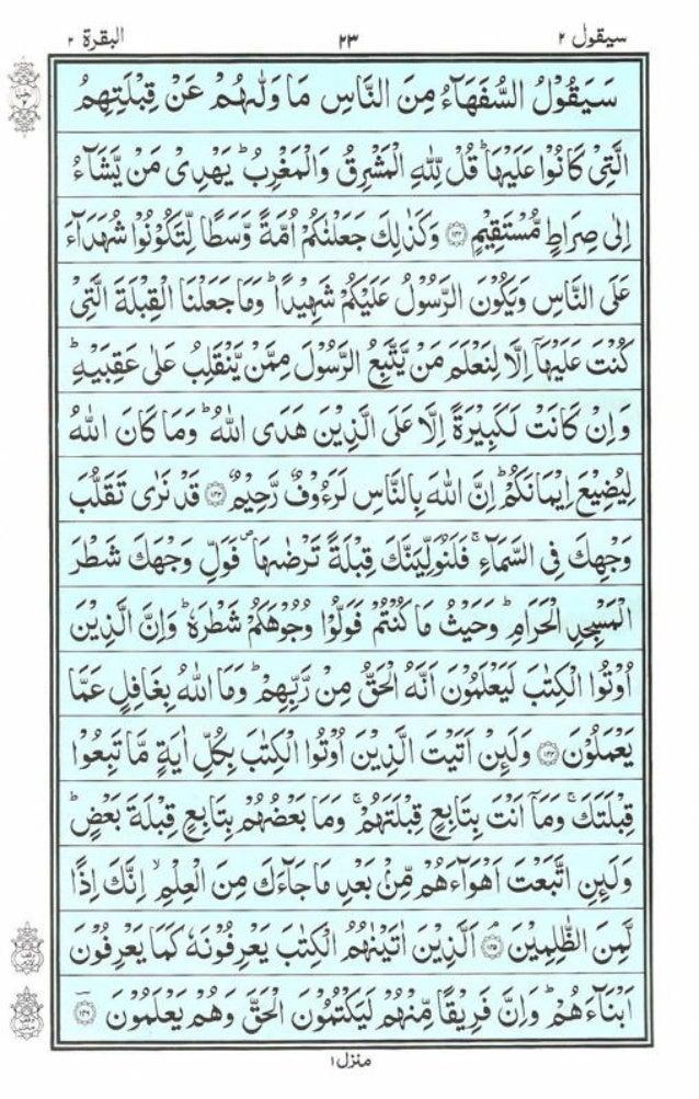 Holy Quran | Para 2 | سَيَقُولُ | PDF (قرآن پارہ ٢)