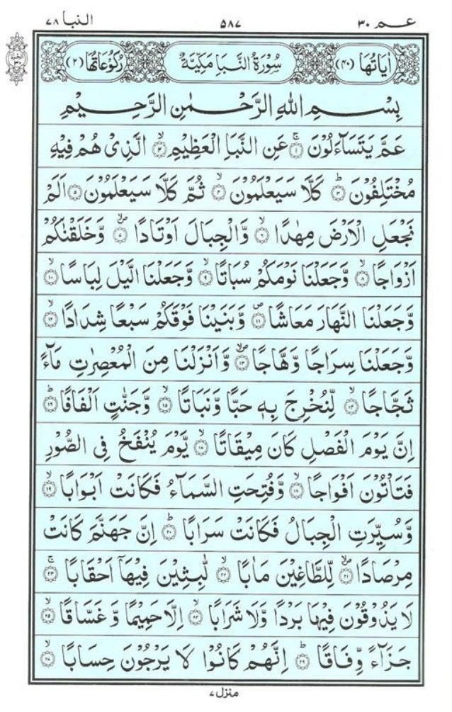 Holy Quran | Para 30 | عَمَّ يَتَسَاءَلُونَ | PDF (قرآن پارہ ٣٠)