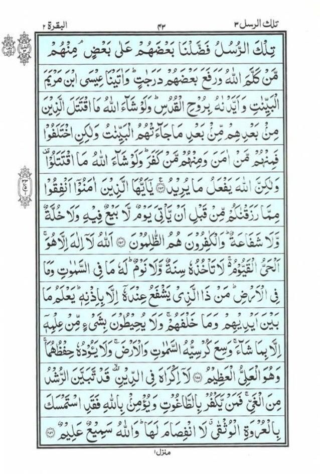 Holy Quran | Para 3 | تِلْكَ الرُّسُلُ | PDF