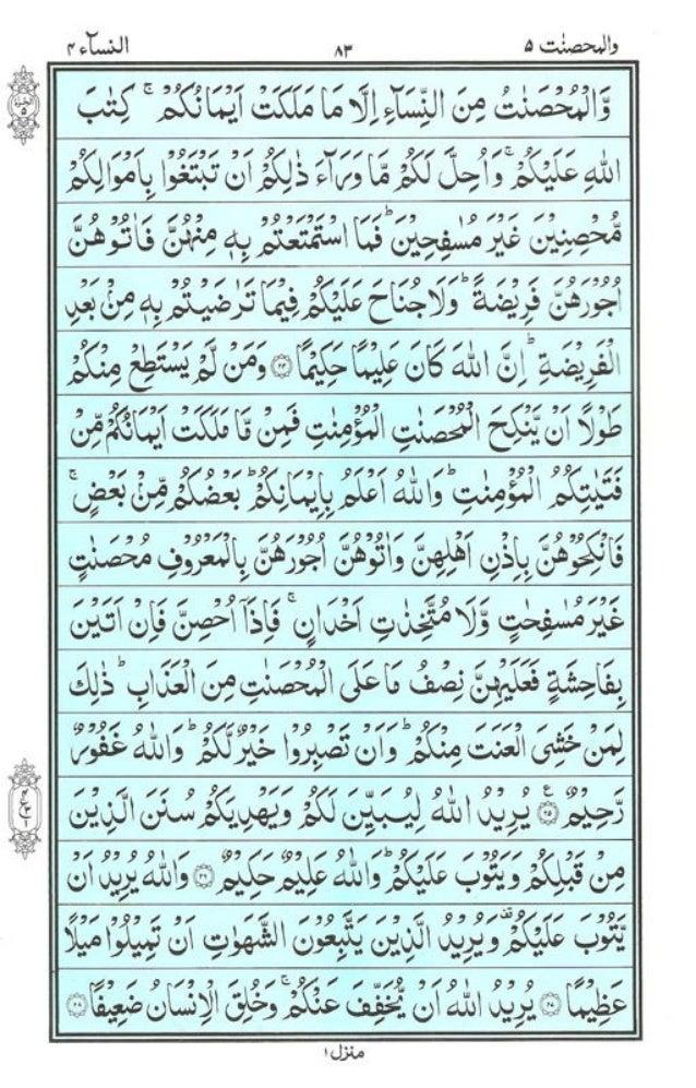 Quran Sharif Pdf