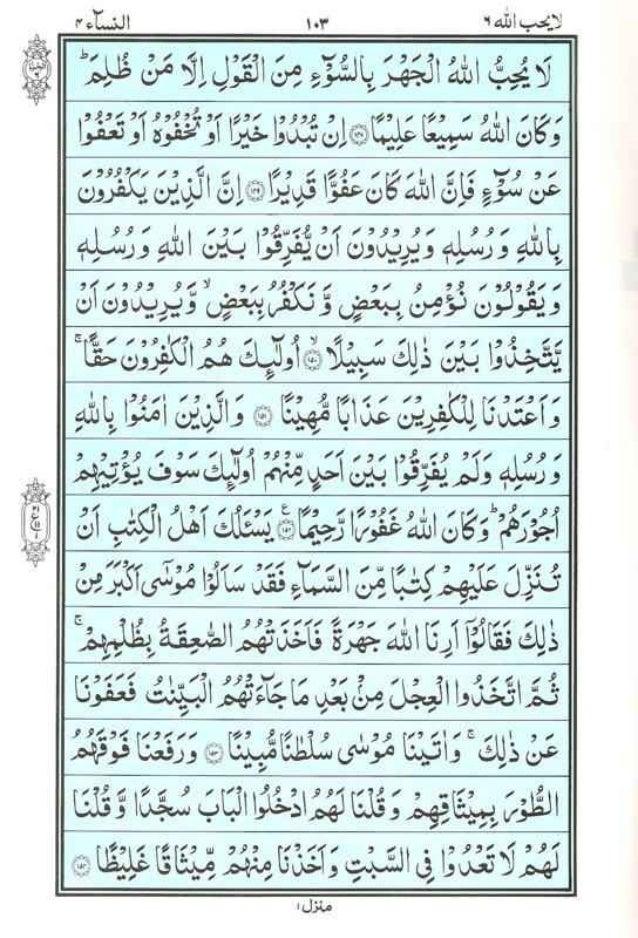 Holy Quran | Para 6 | لَا يُحِبُّ اللَّهُ | PDF