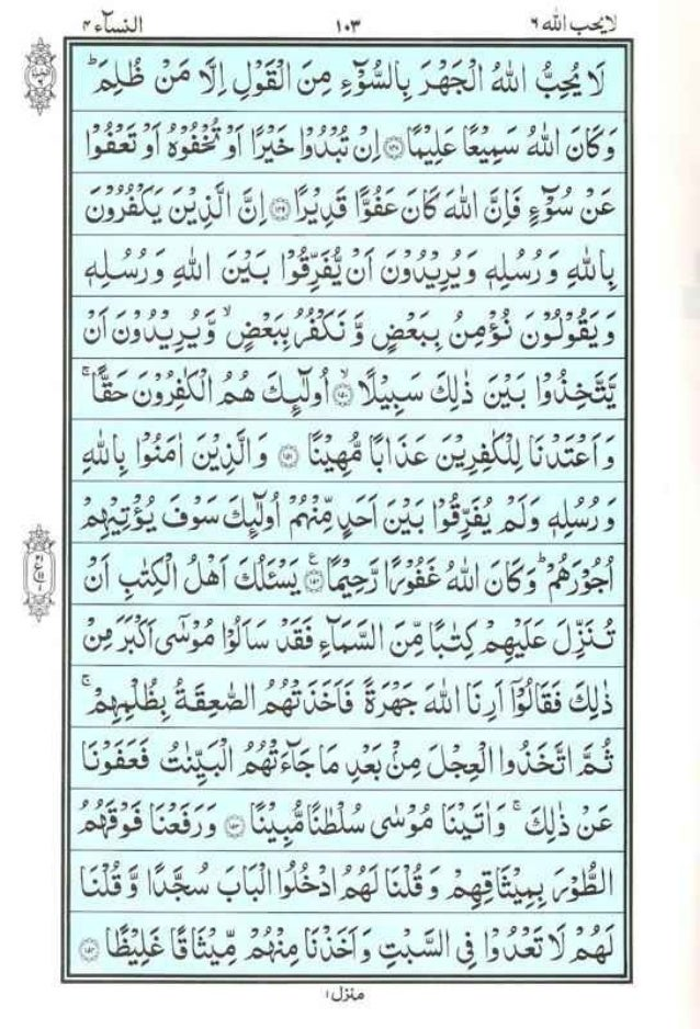 Download your own copy of the holy quran with translation now – al.