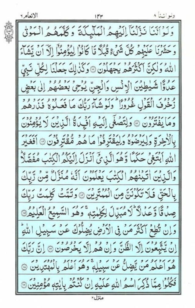 Holy Quran | Para 8 | وَلَوْ أَنَّنَا | PDF (قرآن پارہ ٨)