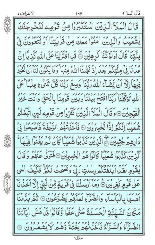 Holy Quran | Para 9 | قَالَ الْمَلَأُ | PDF